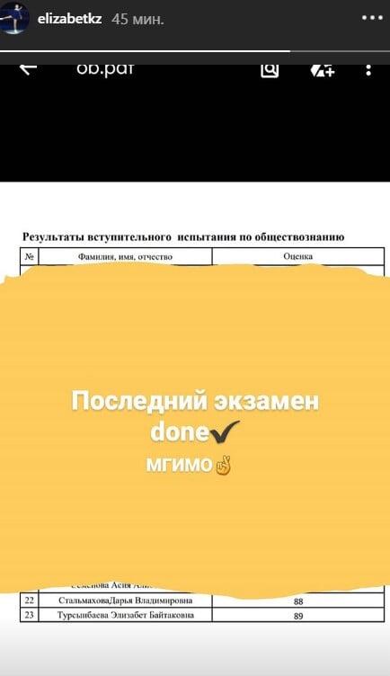 Турсынбаева поступает в МГИМО